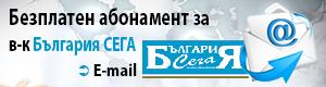 Безплатен Email абонамент за България СЕГА